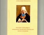 Вышла в свет первая монография о митрополите Иосифе (Семашко)