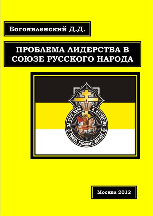 монография Д.Д.Богоявленского «Проблема лидерства в Союзе русского народа»