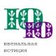 Ювенальные технологии: новый Закон Республики Беларусь «Об основах деятельности по профилактике правонарушений»