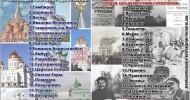 Настоящие имена некоторых русских городов