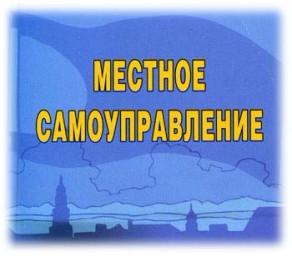 Местное управление и самоуправление в Республике Беларусь
