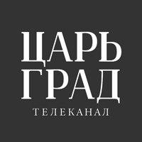 Православный общественно-политический телеканал ЦАРЬГРАД начал вещание в новой студии