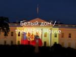 Русские танки в Вашингтоне