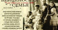 Выставка «Венценосная Семья. Путь Любви» в Москве